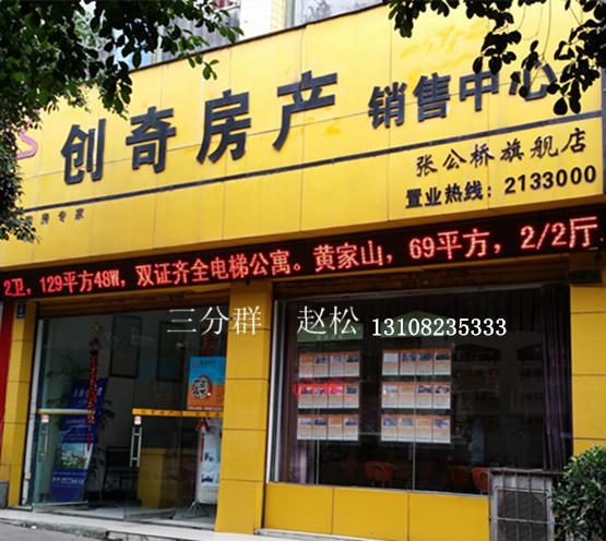 亚搏彩票aqq在哪下载市中区--创奇房产   三分群  赵松