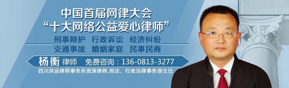 四川洪运律师事务所律师  (三分群  杨衡)