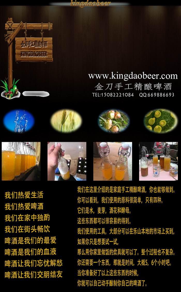 金刀手工精酿啤酒   (三分群  金剑)