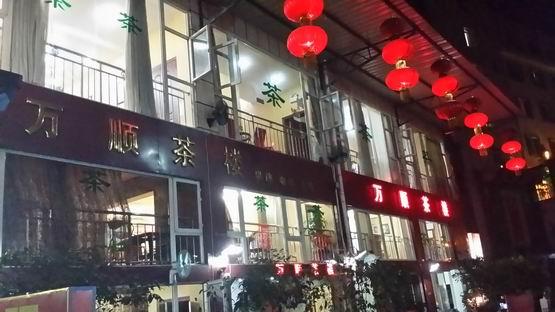 乐山市中区万顺茶楼    (三分群  万志刚)