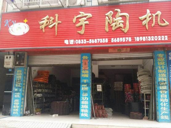 夹江科宇陶瓷机械厂  (三分群  舒大斌)